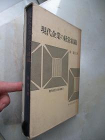 现代企业の経営组织(大32开 布面精装  日文原版)【有划线】