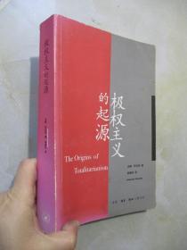 极权主义的起源【16开 仅印8000册 2008年1版1印】见描述