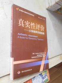 新课程与教育评价改革译丛:真实性评价——小学教师实践指南