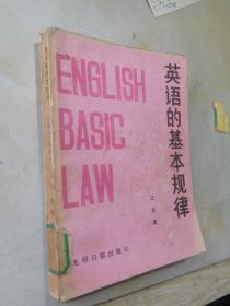 英语的基本规律:速成记忆法