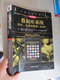 数据库系统·设计、实现与管理(基础篇)(原书第6版)【计算机科学丛书】