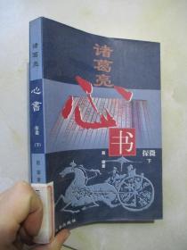 诸葛亮心书探微【下册 1999年1版1印】