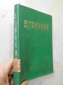 英汉军用车辆辞典