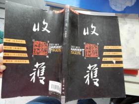 收获2001年增刊·长篇专号(洪峰《生死约会》、柯云路《青春狂》、魏微《一个人的微湖闸》、潘无依《群居的甲虫》)