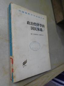 汉译世界学术名著丛书:政治经济学的国民体系