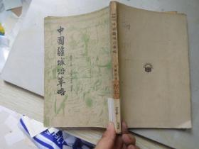 中国疆域沿革略(民国三十八年三月三版)