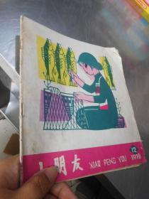 小朋友(1978年第12期)(见描述)