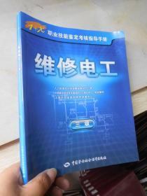 1+X职业技能鉴定考核指导手册:维修电工(三级)