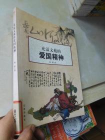 中华文化百科:充溢文苑的爱国精神