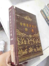 中国历代名人辞典(精装)