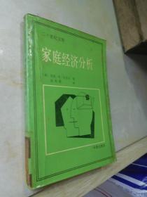 二十世纪文库:家庭经济分析