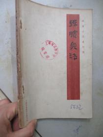 孙膑兵法:银雀山汉墓竹简【见描述】
