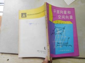 中学生文库 :平面向量和空间向量