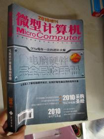 微型计算机2010增刊(电脑硬件完全导购手册)