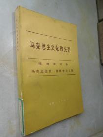马克思主义永放光芒-福建省纪念马克思逝世一百周年论文集