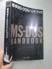 标准MS-DOSハンドブック【大16开 日文原版】(标准MS-DOS手册)见描述