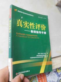 新课程与教育评价改革译丛:真实性评价——教师指导手册