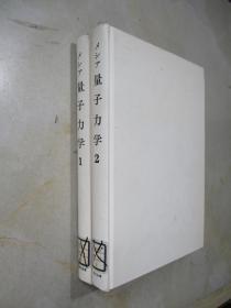 メシア量子力学(1.2册)(大32开 精装  日文原版)