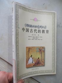 中国古代的教育【中国传统文化青少年文库】