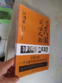 图说民国风云人物:江湖卷【未拆封】