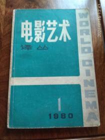 电影艺术译丛(复刊号)