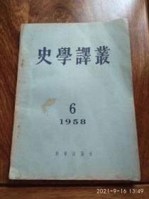 史学译丛(终刊号)