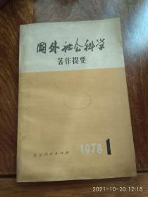 国外社会科学著作提要(创刊号)总内第一辑
