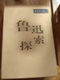 彭定安文集 5 鲁迅探索(签名本)