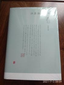钤江澄波自用闲章·精装毛边本 江苏活字印书