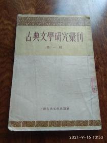 古典文学研究汇刊(创刊号)