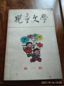 儿童文学(创刊号)1963年11月北京第3次印刷[保证原版]