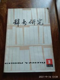 辞书研究(创刊号)