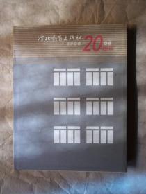 河北教育出版社20周年(1986-2006)