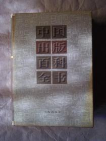 中国出版百科全书