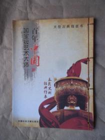 百年中国·国宝级艺术大师