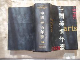 中国美术年鉴