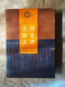 河北省出版志