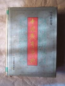 中国教育事典(中等教育卷)