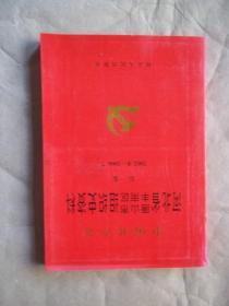 中国共产党河北省唐山市丰南区组织史资料 第一卷(2002.8~2006.7)