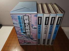 【日本原版围棋书】围棋名局精选 全4册