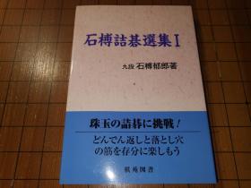 【日本原版围棋书】石榑诘棋选集I