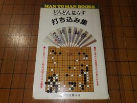 【日本原版围棋书】围棋打入集