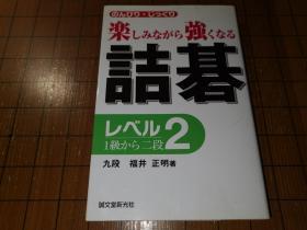 【日本原版围棋书】快乐提高的诘棋 1级到2段