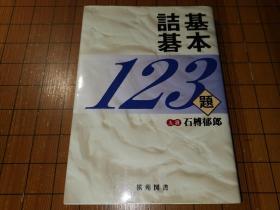 【日本原版围棋书】基本诘棋123题
