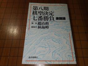 【日本原版围棋书】第八期棋圣决定战七番胜负