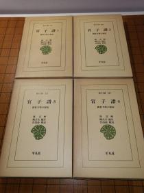 【日本原版围棋书】官子谱 吴清源解 平凡社全4册