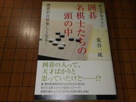 【日本原版围棋书】围棋名棋士们的思想