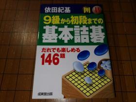 【日本原版围棋书】9级至初段的基本诘棋