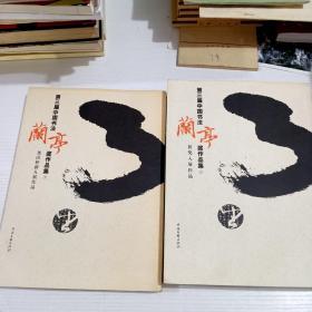 第三届中国书法兰亭奖作品集(上下)(签赠本)