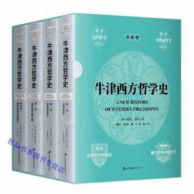 牛津西方哲学史全套4册精装 (英)安东尼肯尼著王柯平等译吉林出版集团正版西方国家哲学经典著作 古代哲学中世纪哲学近代哲学的兴起现代世界中的哲学